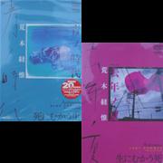 青ノ時代 / 去年ノ夏 [アラキネマ DVD]