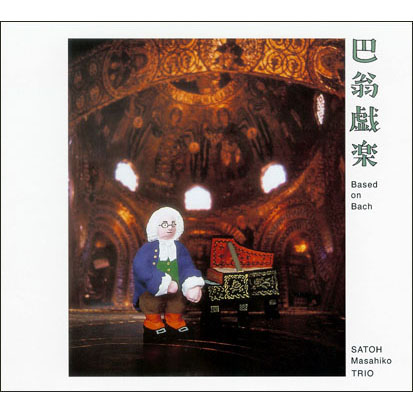 巴翁戯楽-はおうぎがく- Based on Bach