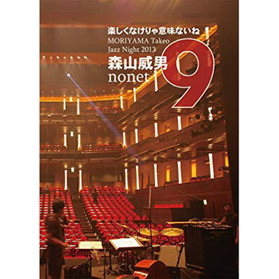 MORIYAMA Takeo Jazz Night 2013 / 楽しくなけりゃ意味ないね(DVD)