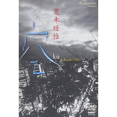 Arakinema 空(Ku)