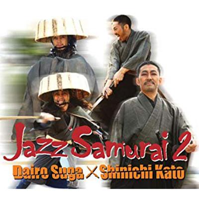 ジャズ・テロリズム《豪快篇》 (JAZZ SAMURAI 2)