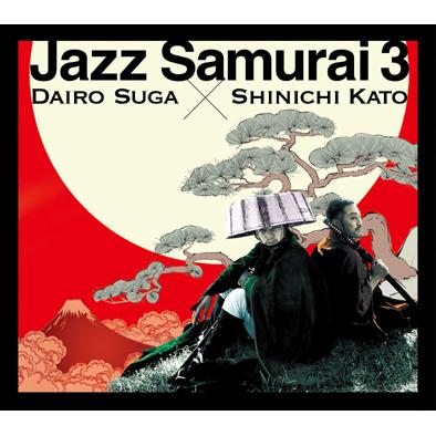 ジャズ無宿 (JAZZ SAMURAI 3)
