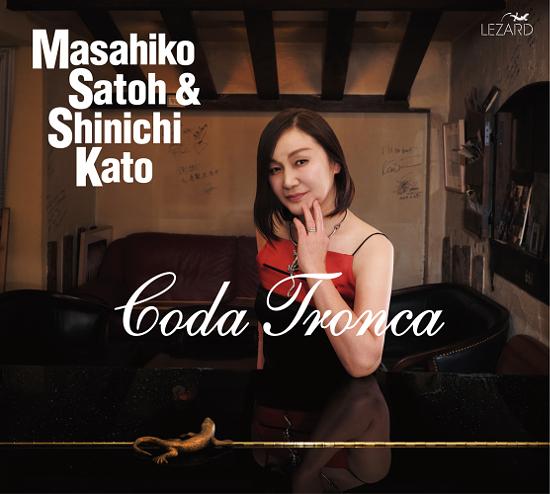 Coda Tronca(コーダ・トロンカ)